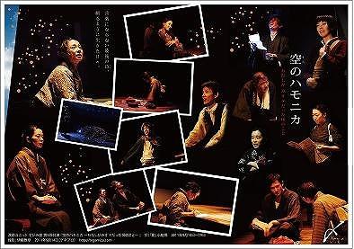 空のハモニカ_写真コラージュ2.jpg